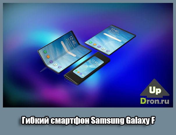 Сгибаемый смартфон Samsung Galaxy F
