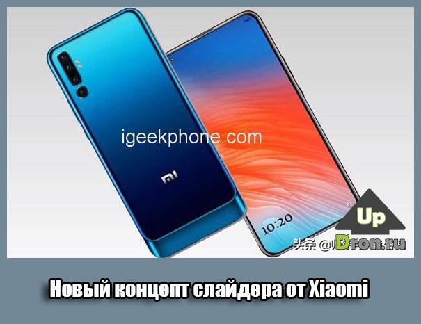 Следующее поколение слайдеров Xiaomi