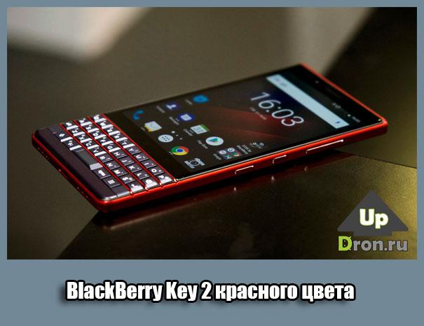 Blackberry key2 красного цвета