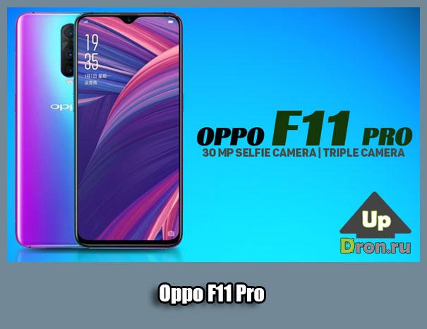 Новинка Oppo F11 Pro