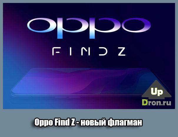 Oppo Find Z - флагман будущего