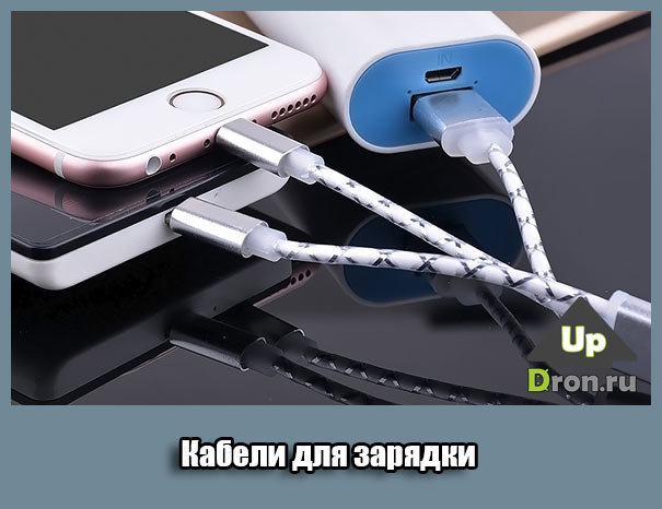 Кабели для зарядки смартфонов